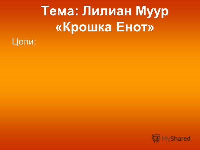 Тема: Лилиан Муур «Крошка Енот» Цели: