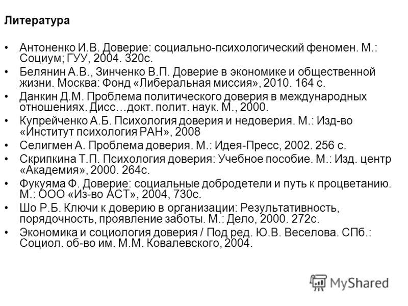Доверие близким людям до кризиса 2008-2009гг после