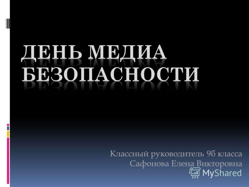 Классный руководитель 9б класса Сафонова Елена Викторовна