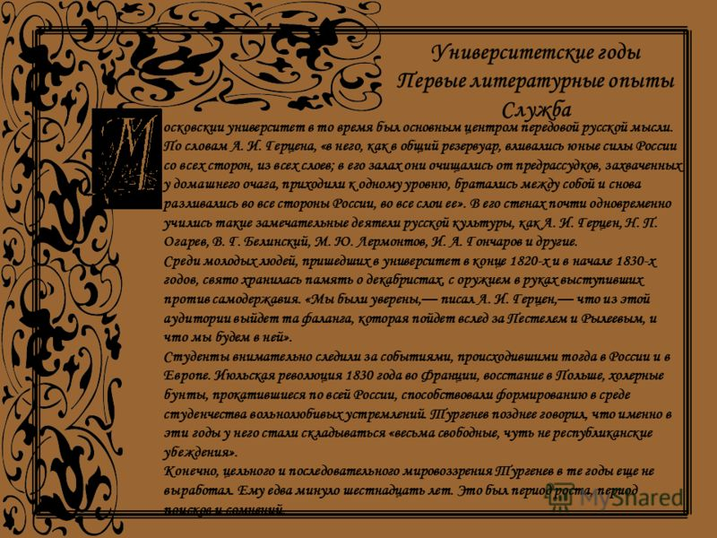 Университетские годы Первые литературные опыты Служба осковскии университет в то время был основным центром передовой русской мысли. По словам А. И. Герцена, «в него, как в общий резервуар, вливались юные силы России со всех сторон, из всех слоев; в
