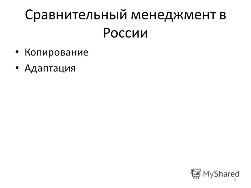 Сравнительный менеджмент в России Копирование Адаптация 5