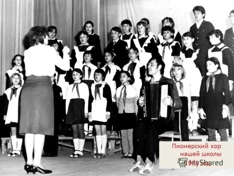 Пионерский хор нашей школы 1988 год