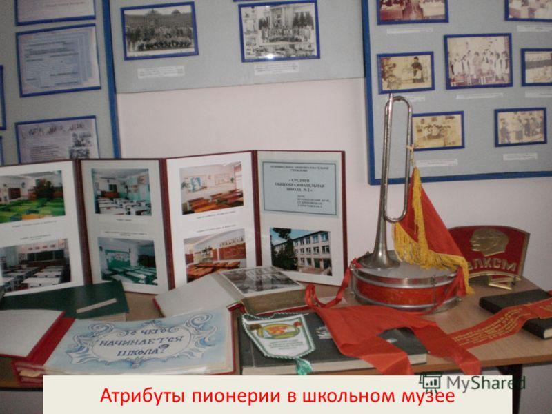 Атрибуты пионерии в школьном музее