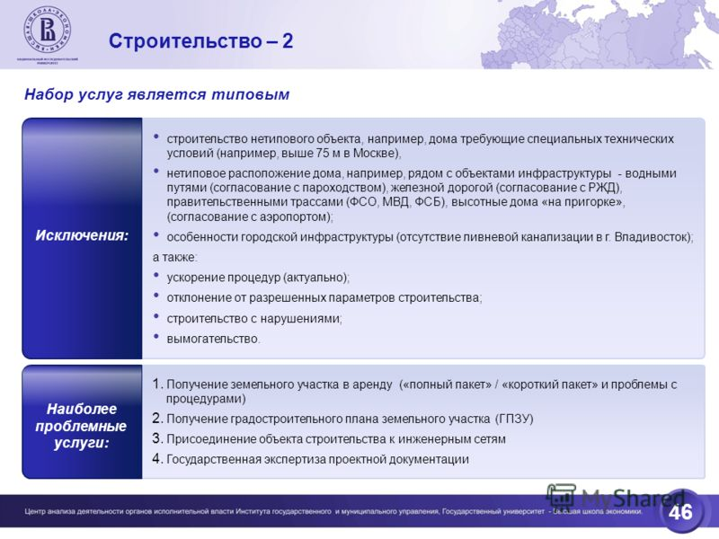 46 Строительство – 2 Набор услуг является типовым строительство нетипового объекта, например, дома требующие специальных технических условий (например, выше 75 м в Москве), нетиповое расположение дома, например, рядом с объектами инфраструктуры - вод