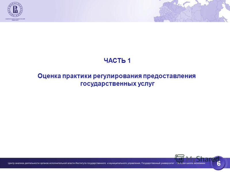 6 ЧАСТЬ 1 Оценка практики регулирования предоставления государственных услуг