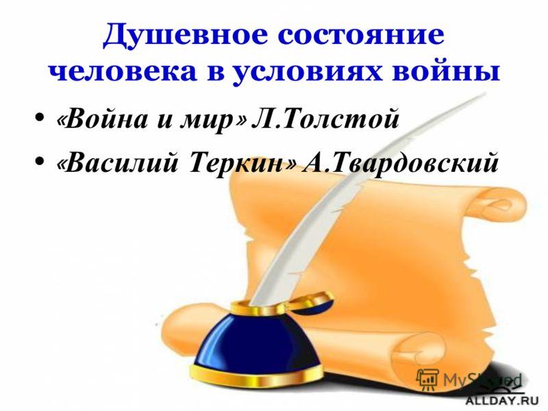 Душевное состояние человека в условиях войны « Война и мир » Л. Толстой « Василий Теркин » А. Твардовский