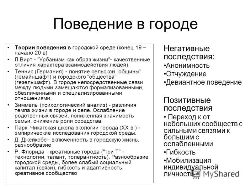 Поведение в городе Теории поведения в городской среде (конец 19 – начало 20 в) Л.Вирт -
