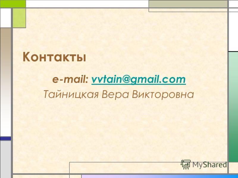 Контакты e-mail: vvtain@gmail.comvvtain@gmail.com Тайницкая Вера Викторовна