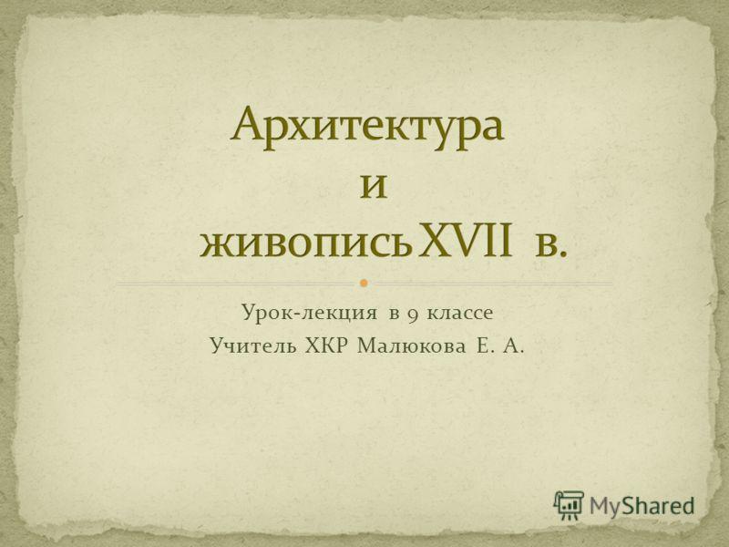 Урок-лекция в 9 классе Учитель ХКР Малюкова Е. А.