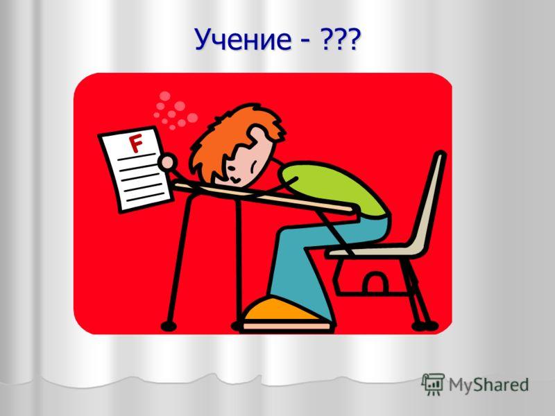 Учение - ???