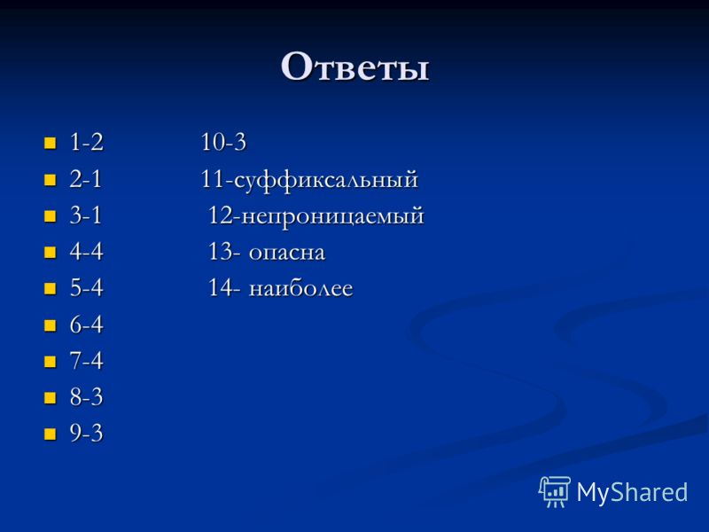 Ответы 1-2 10-3 1-2 10-3 2-1 11-суффиксальный 2-1 11-суффиксальный 3-1 12-непроницаемый 3-1 12-непроницаемый 4-4 13- опасна 4-4 13- опасна 5-4 14- наиболее 5-4 14- наиболее 6-4 6-4 7-4 7-4 8-3 8-3 9-3 9-3