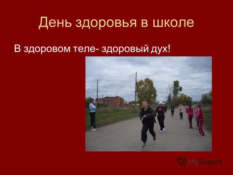 День здоровья в школе В здоровом теле- здоровый дух!