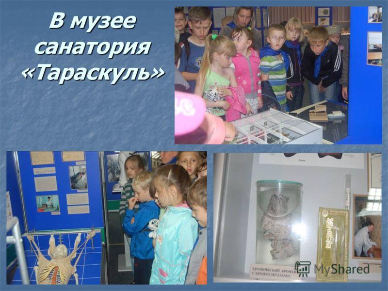 В музее санатория «Тараскуль»