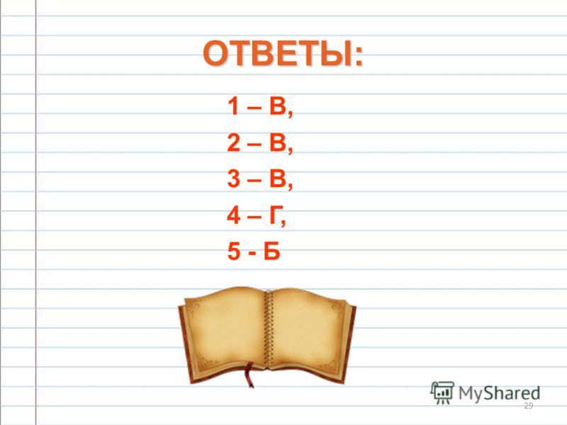 29 ОТВЕТЫ: 1 – В, 2 – В, 3 – В, 4 – Г, 5 - Б