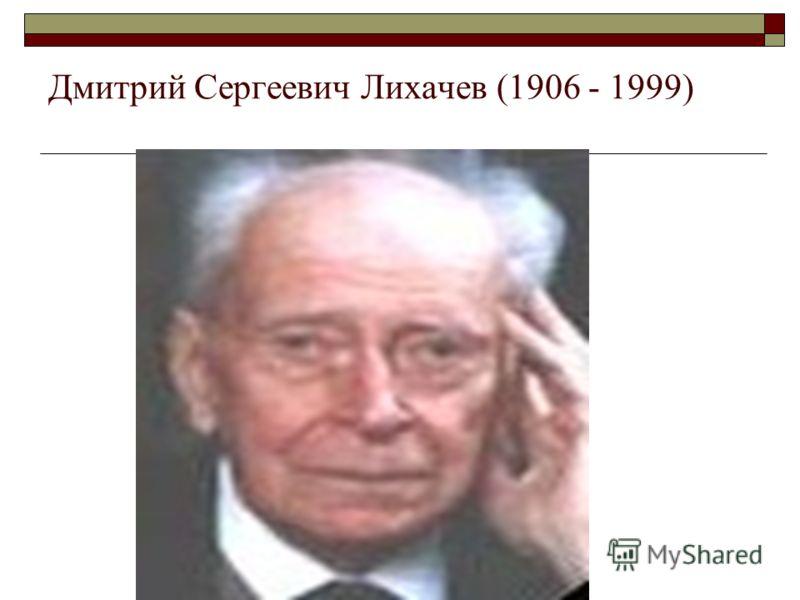 Дмитрий Сергеевич Лихачев (1906 - 1999)