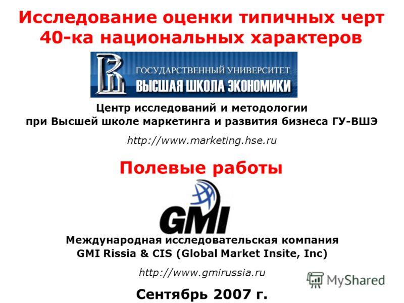 Международная исследовательская компания GMI Rissia & CIS (Global Market Insite, Inc) http://www.gmirussia.ru Центр исследований и методологии при Высшей школе маркетинга и развития бизнеса ГУ-ВШЭ http://www.marketing.hse.ru Исследование оценки типич