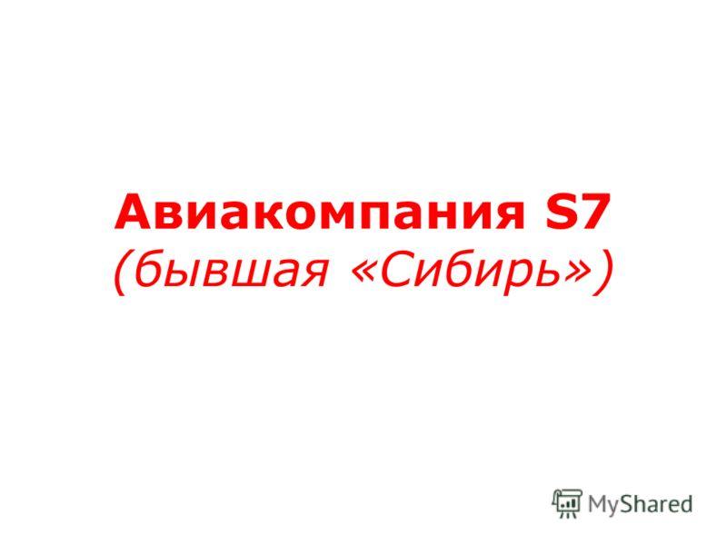 Авиакомпания S7 (бывшая «Сибирь»)