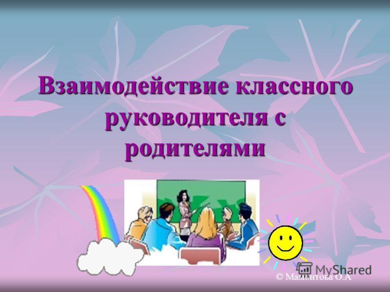 Взаимодействие классного руководителя с родителями © Мамонтова О.А