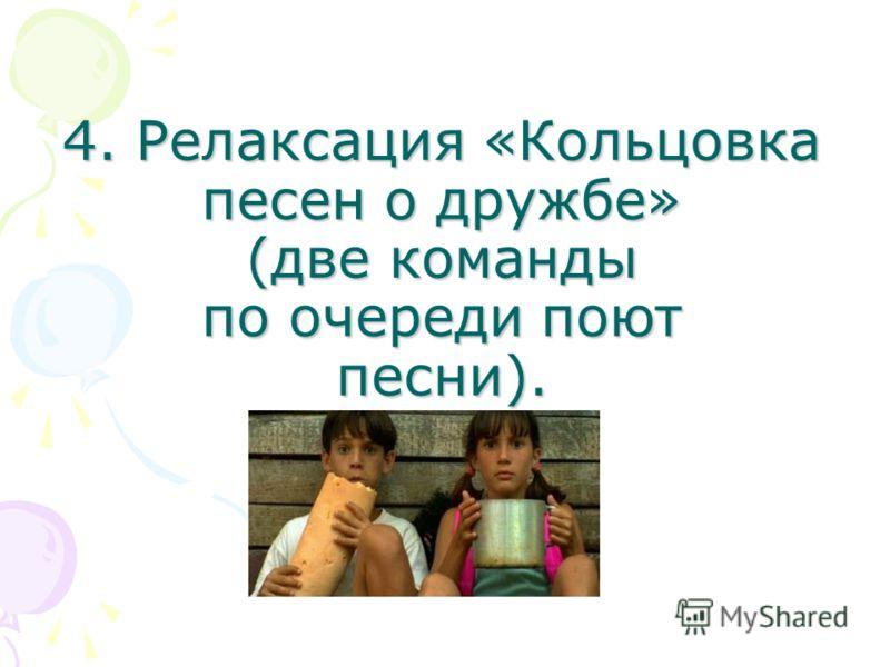 4. Релаксация «Кольцовка песен о дружбе» (две команды по очереди поют песни).