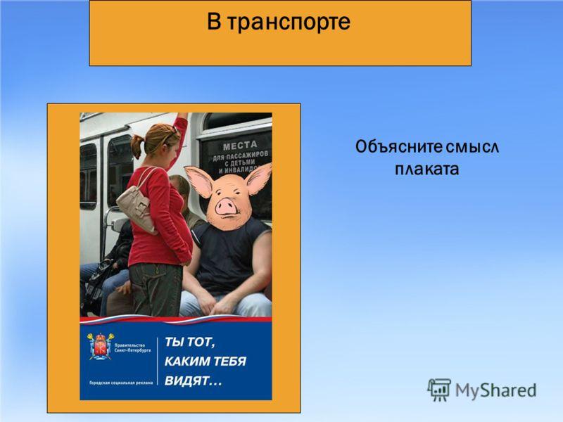 В транспорте Объясните смысл плаката