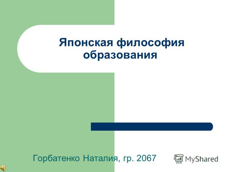 Японская философия образования Горбатенко Наталия, гр. 2067