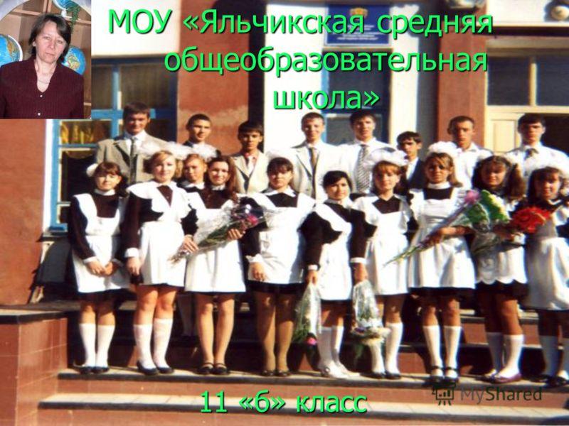 МОУ «Яльчикская средняя общеобразовательная школа» 11 «б» класс