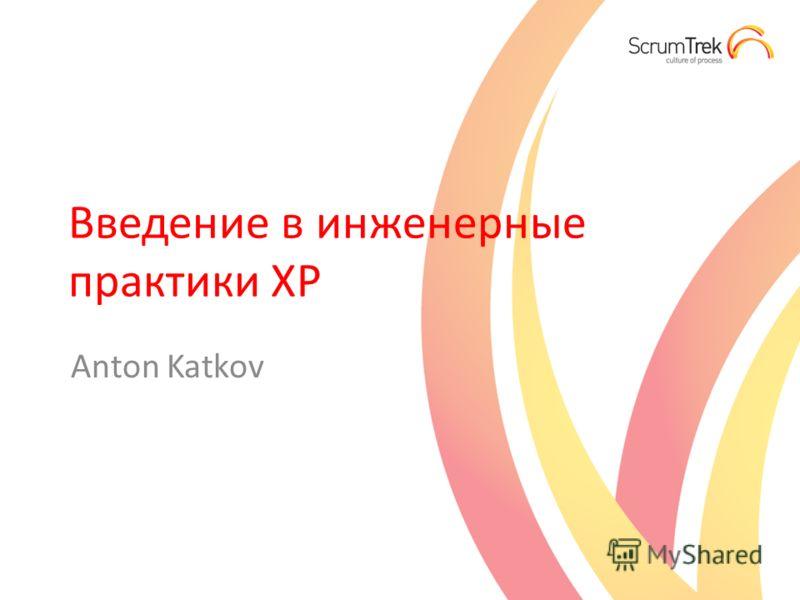 Введение в инженерные практики XP Anton Katkov