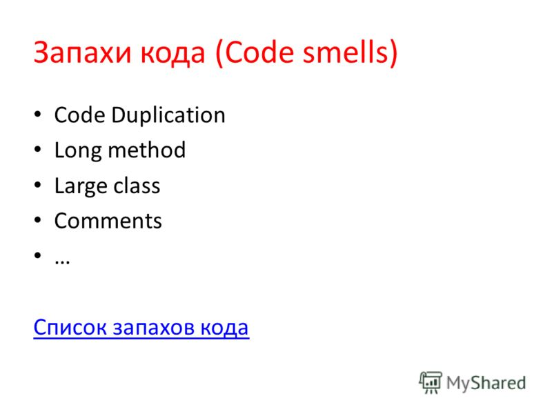 Запахи кода (Code smells) Code Duplication Long method Large class Comments … Список запахов кода