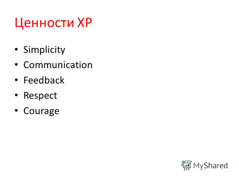 Ценности XP Simplicity Communication Feedback Respect Courage