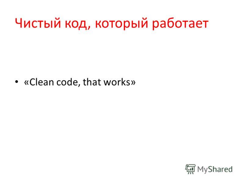 Чистый код, который работает «Clean code, that works»
