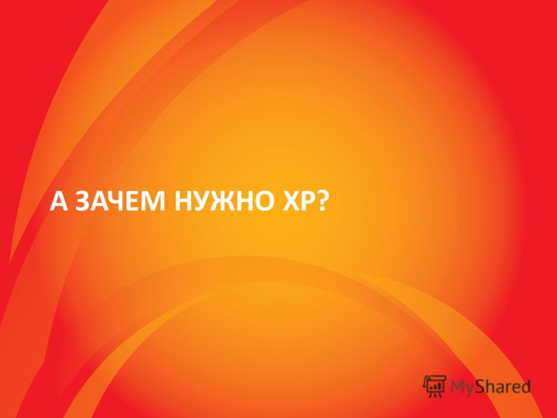 А ЗАЧЕМ НУЖНО XP?