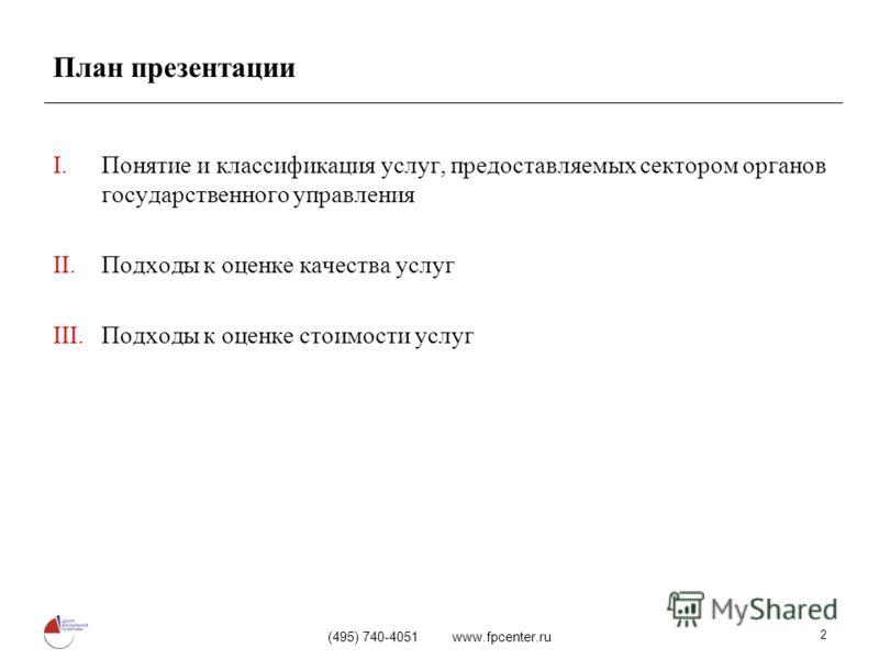 (495) 740-4051 www.fpcenter.ru 2 План презентации I.Понятие и классификация услуг, предоставляемых сектором органов государственного управления II.Подходы к оценке качества услуг III.Подходы к оценке стоимости услуг