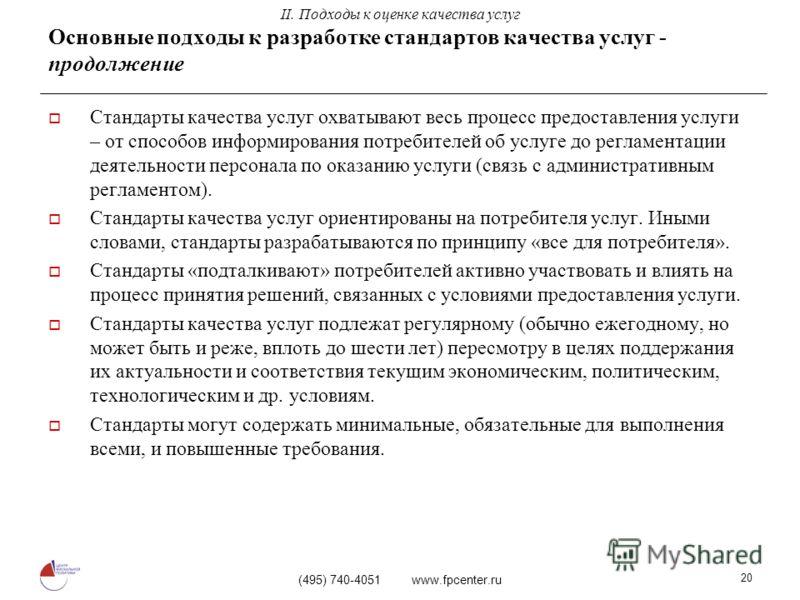 (495) 740-4051 www.fpcenter.ru 20 Стандарты качества услуг охватывают весь процесс предоставления услуги – от способов информирования потребителей об услуге до регламентации деятельности персонала по оказанию услуги (связь с административным регламен
