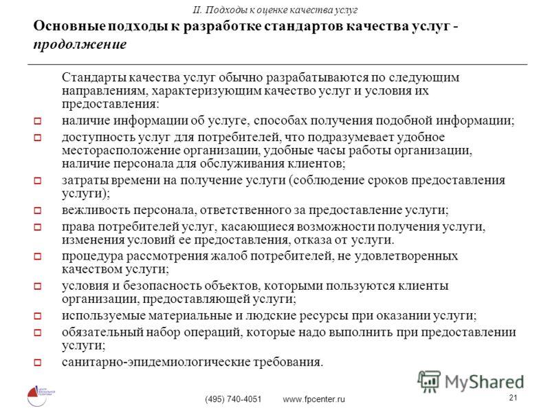 (495) 740-4051 www.fpcenter.ru 21 Стандарты качества услуг обычно разрабатываются по следующим направлениям, характеризующим качество услуг и условия их предоставления: наличие информации об услуге, способах получения подобной информации; доступность