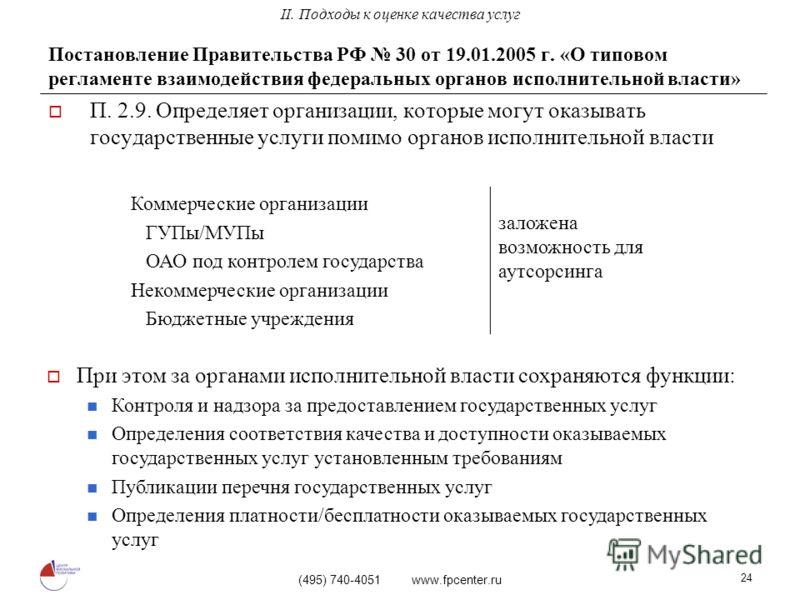 (495) 740-4051 www.fpcenter.ru 24 Постановление Правительства РФ 30 от 19.01.2005 г. «О типовом регламенте взаимодействия федеральных органов исполнительной власти» П. 2.9. Определяет организации, которые могут оказывать государственные услуги помимо