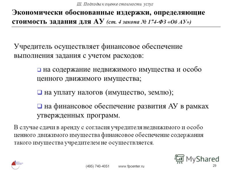 (495) 740-4051 www.fpcenter.ru 29 Экономически обоснованные издержки, определяющие стоимость задания для АУ (ст. 4 закона 174-ФЗ «Об АУ») Учредитель осуществляет финансовое обеспечение выполнения задания с учетом расходов: на содержание недвижимого и