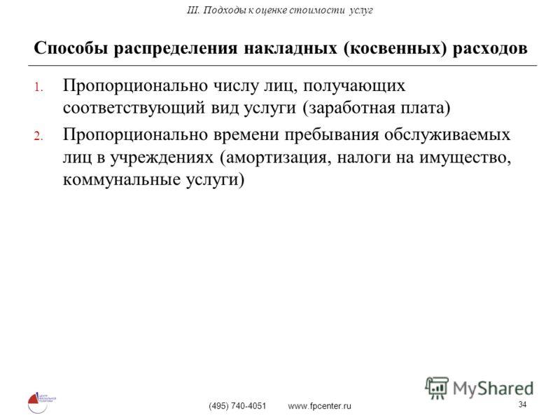 (495) 740-4051 www.fpcenter.ru 34 Способы распределения накладных (косвенных) расходов 1. Пропорционально числу лиц, получающих соответствующий вид услуги (заработная плата) 2. Пропорционально времени пребывания обслуживаемых лиц в учреждениях (аморт