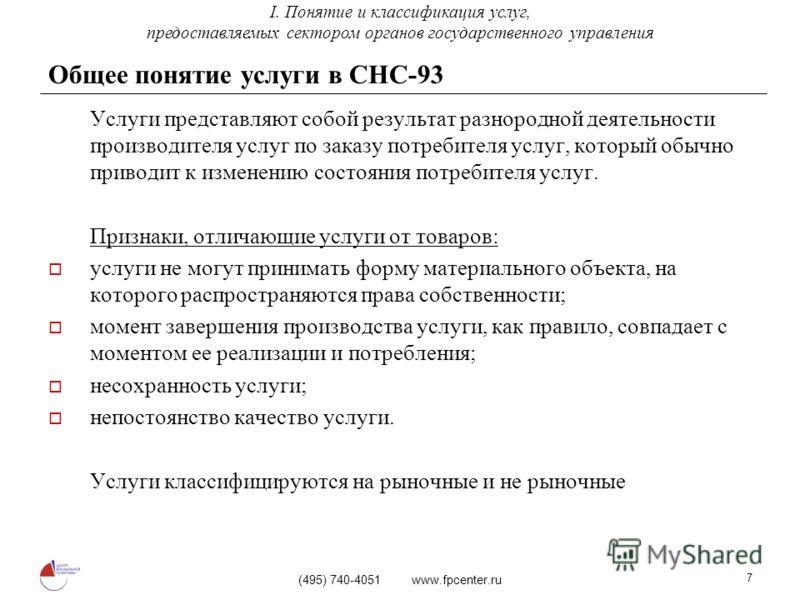 (495) 740-4051 www.fpcenter.ru 7 Общее понятие услуги в СНС-93 Услуги представляют собой результат разнородной деятельности производителя услуг по заказу потребителя услуг, который обычно приводит к изменению состояния потребителя услуг. Признаки, от