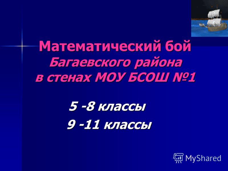 Математический бой Багаевского района в стенах МОУ БСОШ 1 5 -8 классы 9 -11 классы 9 -11 классы