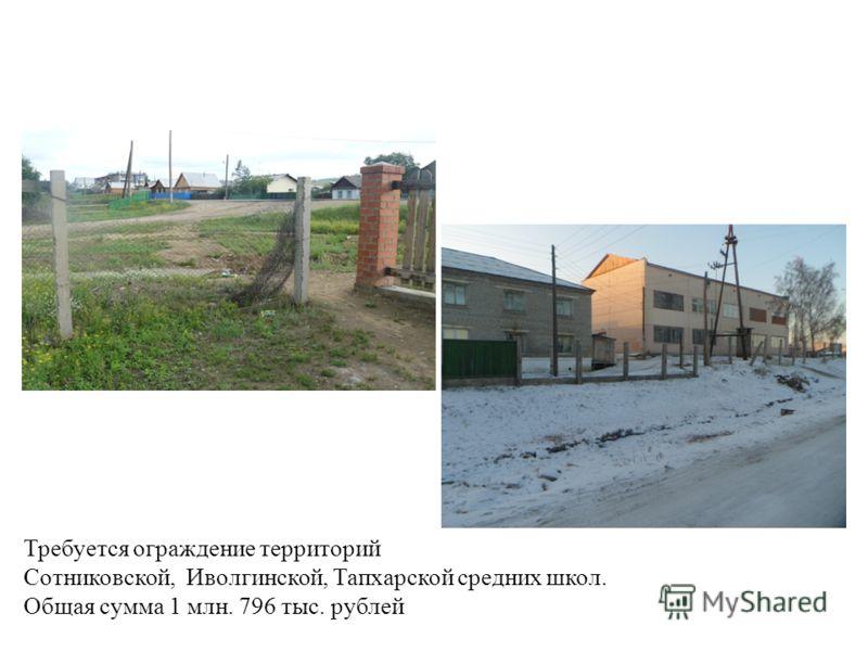 Требуется ограждение территорий Сотниковской, Иволгинской, Тапхарской средних школ. Общая сумма 1 млн. 796 тыс. рублей