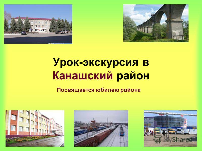 Урок-экскурсия в Канашский район Посвящается юбилею района