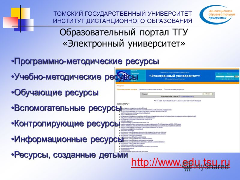 ТОМСКИЙ ГОСУДАРСТВЕННЫЙ УНИВЕРСИТЕТ ИНСТИТУТ ДИСТАНЦИОННОГО ОБРАЗОВАНИЯ Программно-методические ресурсыПрограммно-методические ресурсы Учебно-методические ресурсыУчебно-методические ресурсы Обучающие ресурсыОбучающие ресурсы Вспомогательные ресурсыВс