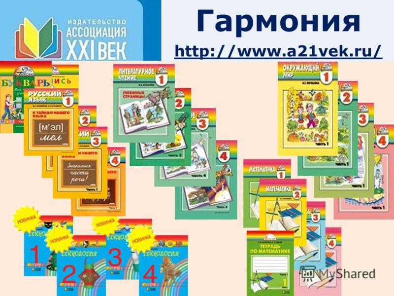 Гармония http://www.a21vek.ru/