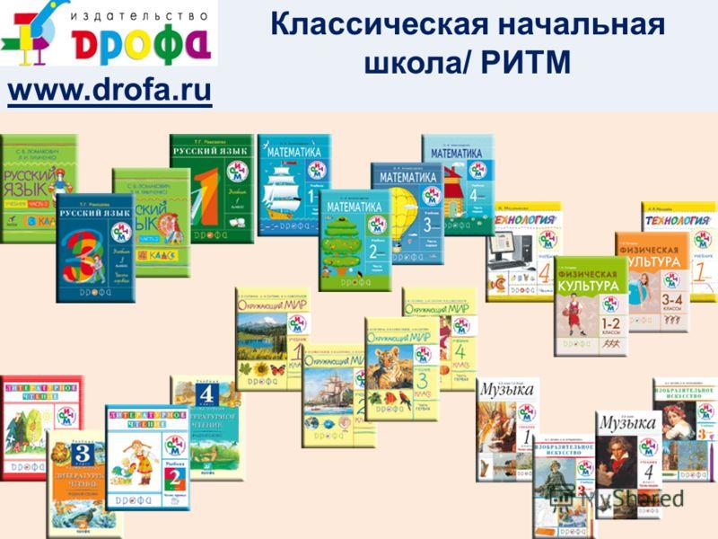 www.drofa.ru Классическая начальная школа/ РИТМ