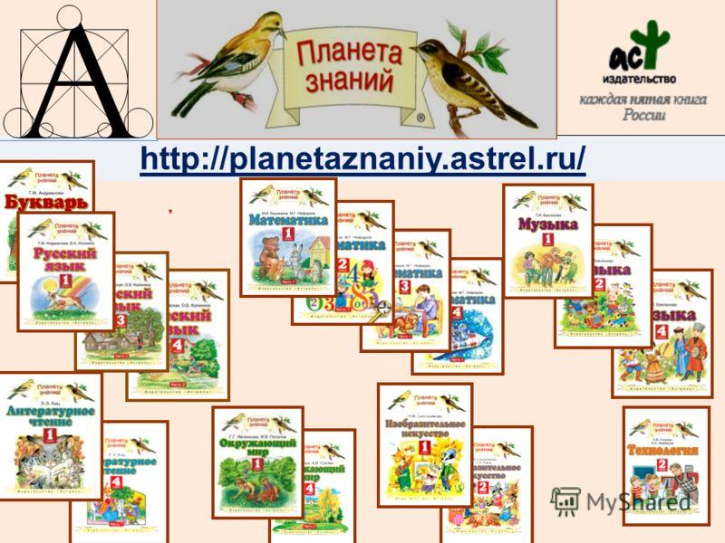 http://planetaznaniy.astrel.ru/
