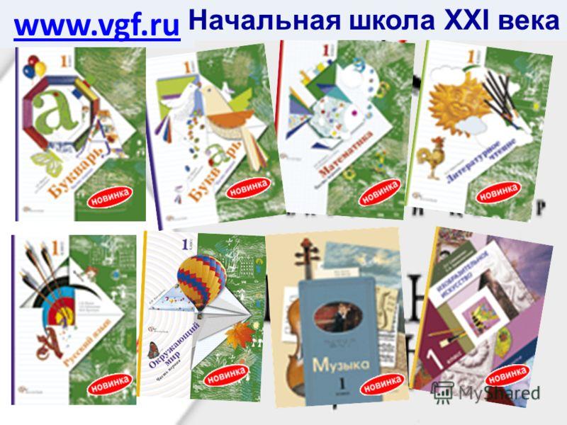 www.vgf.ru Начальная школа XXI века