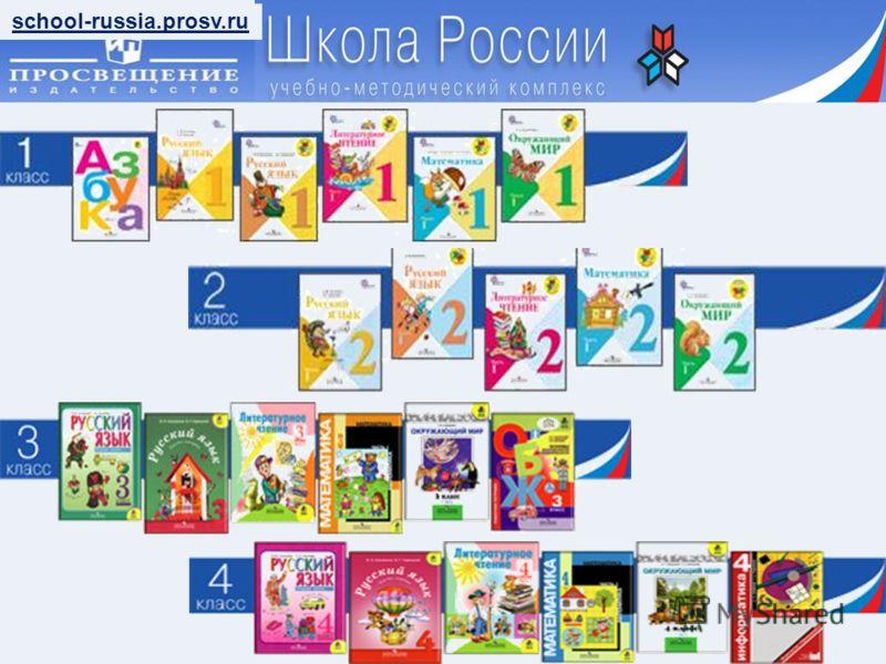 school-russia.prosv.ru