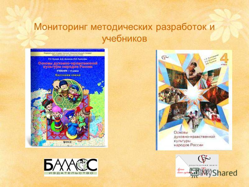 Мониторинг методических разработок и учебников vgf.ru
