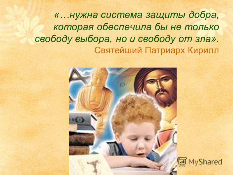 «…нужна система защиты добра, которая обеспечила бы не только свободу выбора, но и свободу от зла». Святейший Патриарх Кирилл