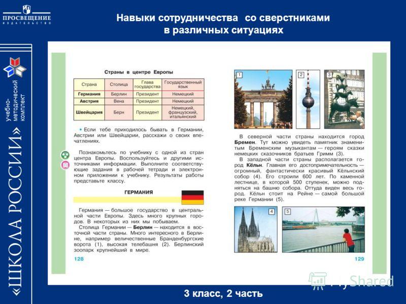 учебно- методический комплект Навыки сотрудничества со сверстниками в различных ситуациях 3 класс, 2 часть